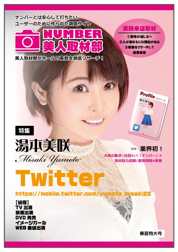 yumoto(2)